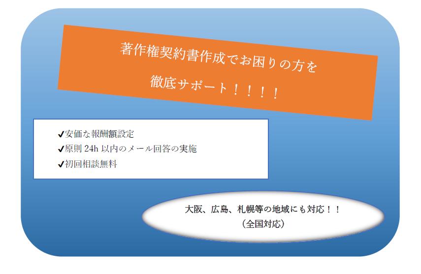 著作権契約書作成@新宿